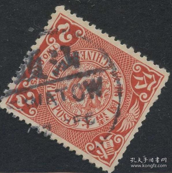 清伦敦版蟠龙2分,销广州汕头中英文小圆戳
