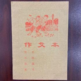 作文本(空白页)
