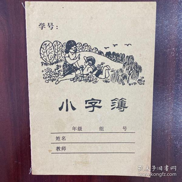 小字簿(空白页)