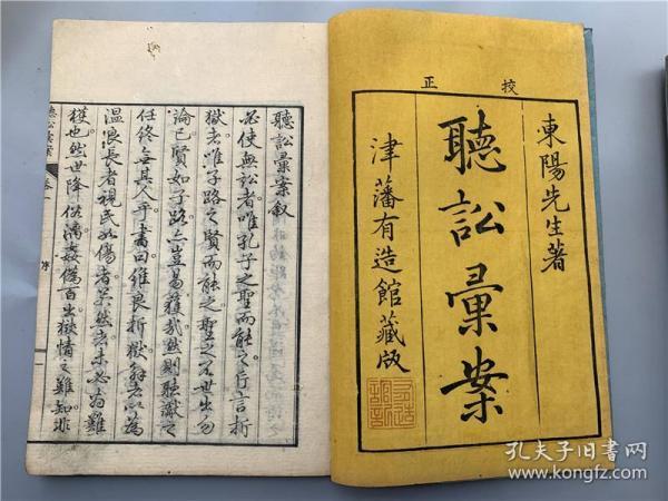 和刻本《听讼汇案》3卷3册全,古代断案法律例子,津藩有造馆。可视为宋《棠阴比事》续作,江户中期汉学者东阳先生编辑。案情选自中国古籍,精写刻,天保二年跋。