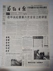 万县日报1996年3月2日(4开四版)在中央纪委第六次全会上的讲话。