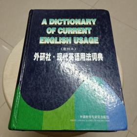 外研社 现代英语用法词典(重排本)