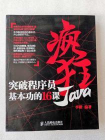 疯狂Java:突破程序员基本功的16课