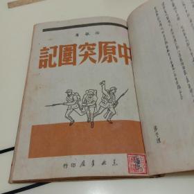 中原突围记(初版)
