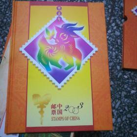 2003中国邮票