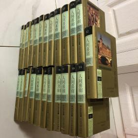 人间喜剧【精装 全24卷】 94年一版一印 仅印5千册(内容和目录见描述)有现货 仅此一套,自然旧,保存完好收藏佳品