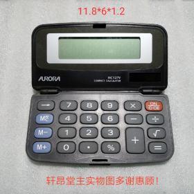 阿罗拉牌计算器