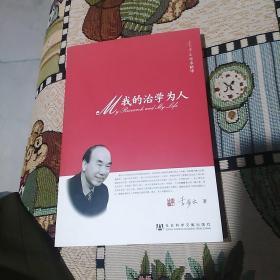 李步云学术精华:我的治学为人(签赠本)