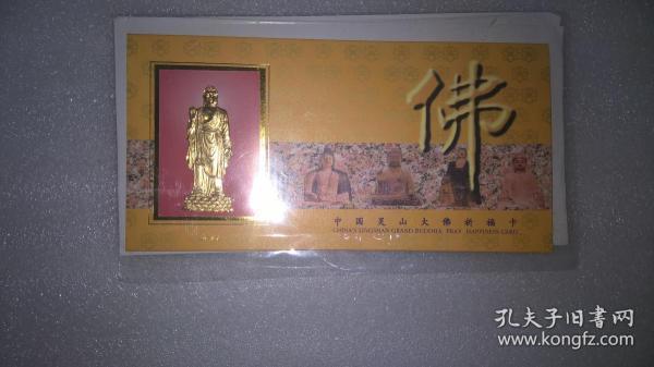 中国灵山大佛丁丑年祈福卡