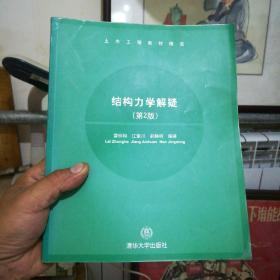 土木工程教材精选:结构力学解疑(第2版)(16开),