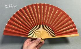 日本老旧扇子1件,上面为《摩诃般若波罗蜜多心经》,朱色好纸,金字印刷,印刷及制作均精巧,难得佳品。