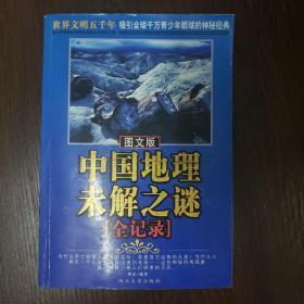 中国地理未解之谜全纪录(图文版)