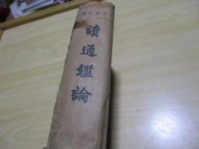 民国25年国学整理社、世界书局初版*硬精装本*王夫之譔《读通鉴论》全1册