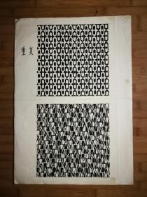 ●八十年代原始画稿:装饰图案《重复》佚名【尺寸41X29公分】!