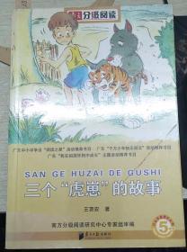 三个虎崽的故事