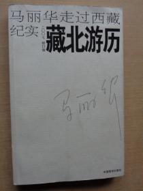 藏北游历 2007修订版 签赠本