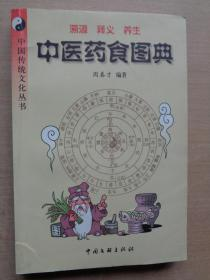 中医药食图典