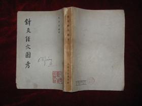 针灸经穴图考 1963年1版2印 印数12000册