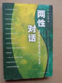 两性对话:20世纪中国女性与文学