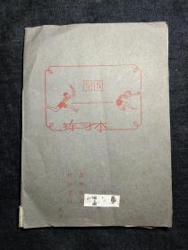 书法篆刻印谱剪贴本(1本)