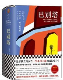 《巴别塔》A.S.拜厄特著外国小说现代追求独立的女性不可不读布克奖得主作品写尽独立女性的困境与觉醒世界文学泰斗拜厄特文学经典