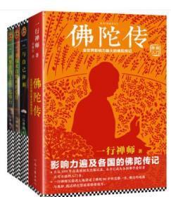 《一行禅师大合集:一套写给普通人的佛学入门书》(套装共4册)