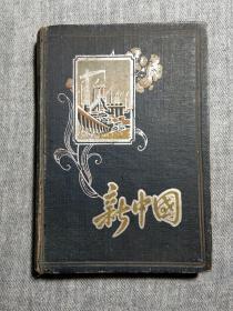 50年代老日记本 和平日记新中国日记
