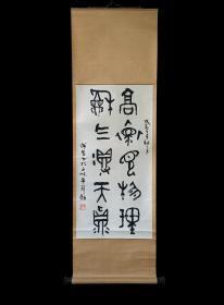 谢墨(广东著名书画家,沙孟海、陆俨少弟子)1988年作《篆书五言集联》