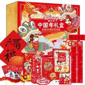 【鼠年礼品】迪士尼中国年礼盒米奇90周年纪念版过年啦儿童绘本故事书过年了我们的新年幼儿3-6-10岁图书欢乐中国年团圆春节