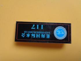 蓝海国际水会(工作胸牌章)【工作号117】