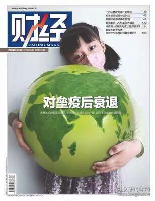 财经杂志2020年5月11日第9期总第586期 对垒疫后衰退