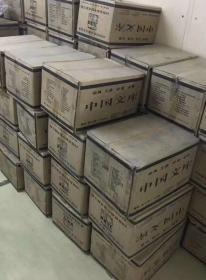 中国文库·第三辑·布面精装本(四大箱 102种)含:《曾国藩》《平凡的世界》《周恩来年谱》《中国书法史》《蒙古秘史》《中国回回民族史》《中国古代星占学》《简帛古书与学术源流》等