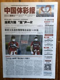 中国体彩报,2020年5月15日,总第1531期,本期12版。
