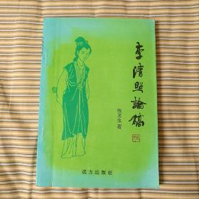 李清照论稿(只发行1000册)