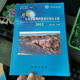 月球与火星探测科技高层论坛文集. 2011