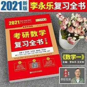 2021数学复习全书数一李永乐