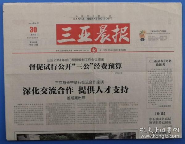 报纸:《三亚晨报》终刊号(2013年8月30日)(下期更名为《三亚日报》)