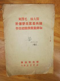 整风文献 (毛泽东  斯大林论共产党员要善于和非党群众团结合作)