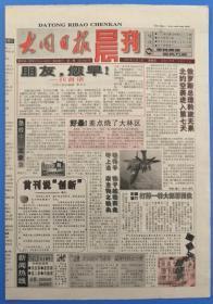 报纸:《大同日报·晨刊》创刊号(1999年4月1日)