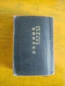 日文版 昭和二年(1927年)《野战筑城教范》袖珍本!多图 !