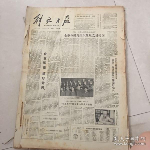 解放日报 1980年7月1日-31日 (原版报合订) 老报纸:解放日报 1980年7月合订本(1-31日全)