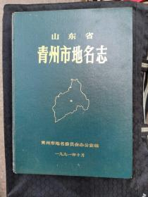 青州市地名志(潍坊市地名志丛书)