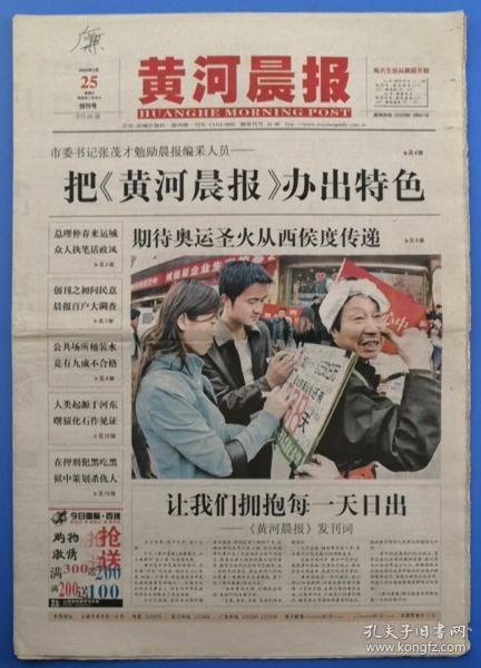 报纸:《黄河晨报》创刊号(2006年3月25日)
