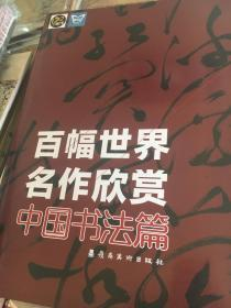 百幅世界名作欣赏(中国书法篇)/画中话