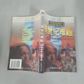 跨世纪难题:谁为中国人造饭碗