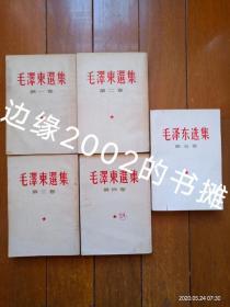 毛泽东选集全五卷 繁体竖排版(配本) 毛泽东选集全五册