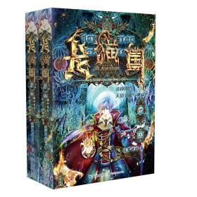 龙猫国.7 龙君晓初 长江文艺出版社 正版书籍