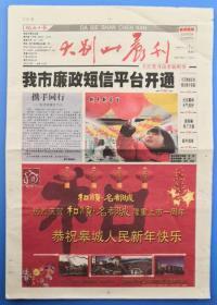 报纸:《皖西日报·大别山晨刊》创刊号(2006年1月1日)