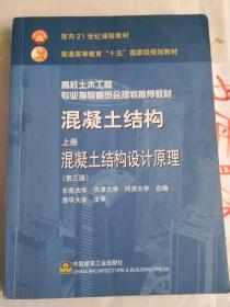 混凝土结构(上册)