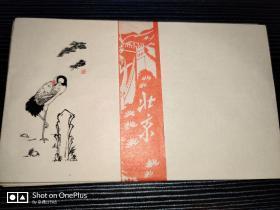 松鹤图案美术信封。【1组10枚】带腰封 1981年出品。
